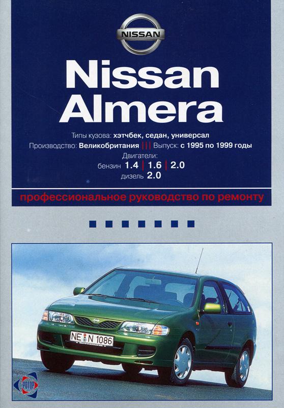 автомобилей Ниссан Альмера