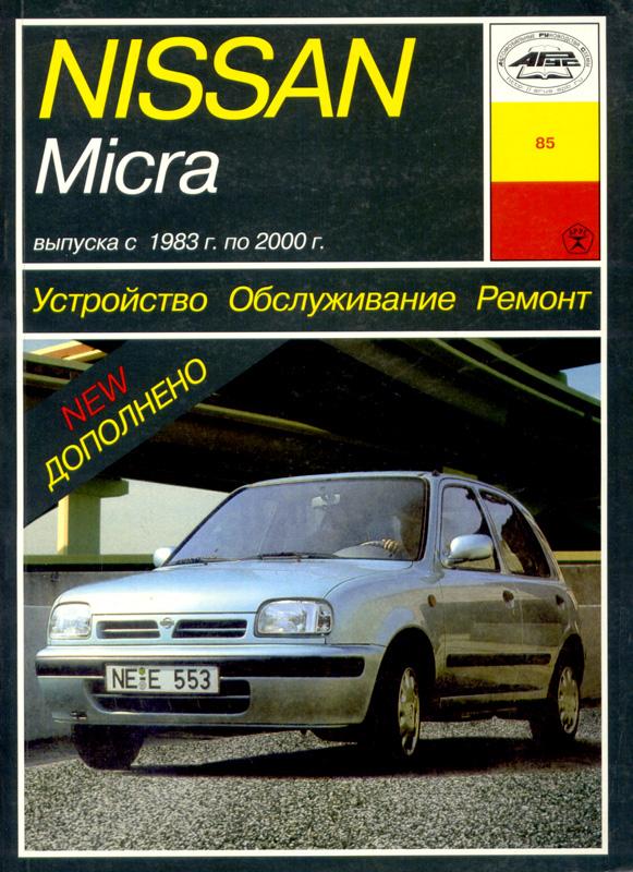 Ниссан микра 1992 руководство по техническому обслуживанию
