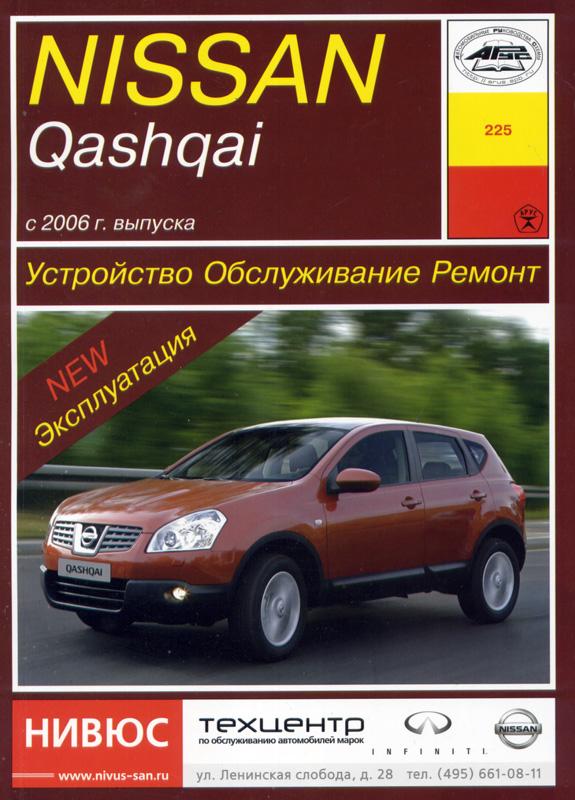 FAQ Nissan.