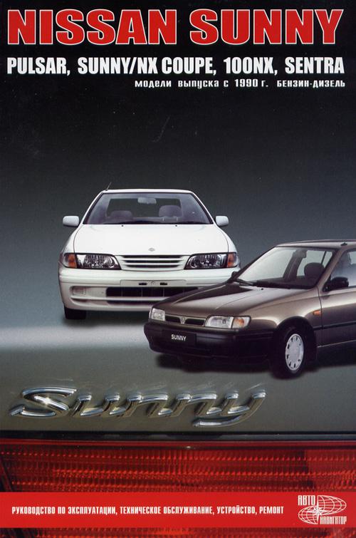 автомобилей Ниссан Санни