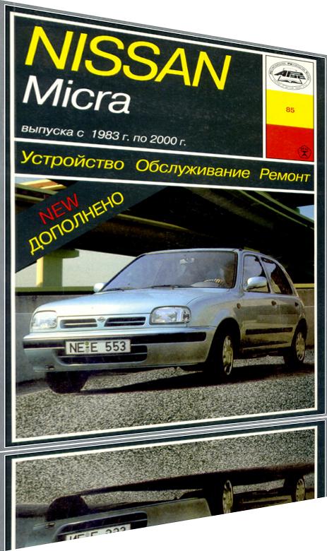 CD ДИСК NISSAN MICRA С 2002 Г УСТРОЙСТВО ОБСЛУЖИВАНИЕ РЕМОНТ СКАЧАТЬ БЕСПЛАТНО